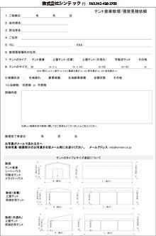 テント倉庫「修理・張替」FAX見積依頼用紙