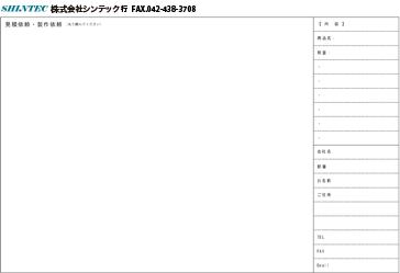 間仕切り/シート加工/ネット用FAX見積依頼用紙