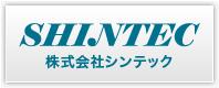 株式会社ビニテン VINYTEN CORPORATION