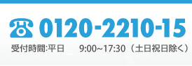 0120-2210-15 受付時間:平日10:00~18:00(土日祝日除く)