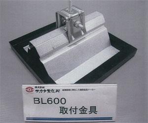 折板屋根BL600