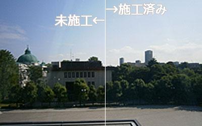 フィルム有無透明度比較