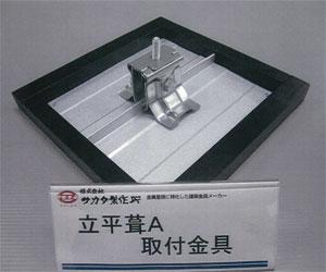 折板屋根BL500