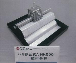 折板屋根ハゼ嵌合式A