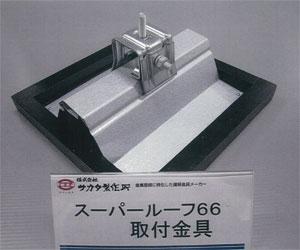 折板屋根スーパールーフ66